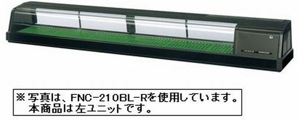 大決算セール 業務用 ネタケース ホシザキ W2100×D345×H280 新品 LED照明付FNC-210BL-L 休日 恒温高湿ネタケース