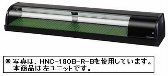 贈与 業務用 オンラインショッピング 冷蔵ケース ホシザキ 新品 W1800×D345×H270 冷蔵ネタケースHNC-180B-L-B