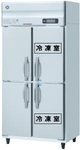 業務用 冷凍冷蔵庫 ホシザキ 日本正規代理店品 W900×D650×H1910 新品 タテ型冷凍冷蔵庫 HRF-90AFT 即納 HRF-90ZFT タテ型 旧型番 ホシザキ冷凍冷蔵庫 冷凍冷蔵庫業務用冷凍冷蔵庫 インバーター制御業務用