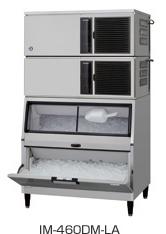 【送料無料】新品!ホシザキ 製氷機 460kg IM-460DM-LA 【製氷機/キューブアイスメーカー/スタックオンタイプ】【厨房一番】