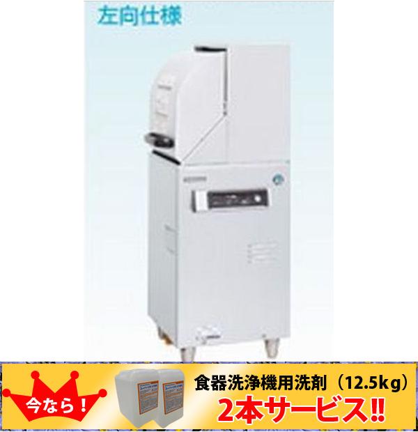 ホシザキ業務用食器洗浄機 単相100V 左向き仕様JWE-350RUB-L【送料無料】新品!