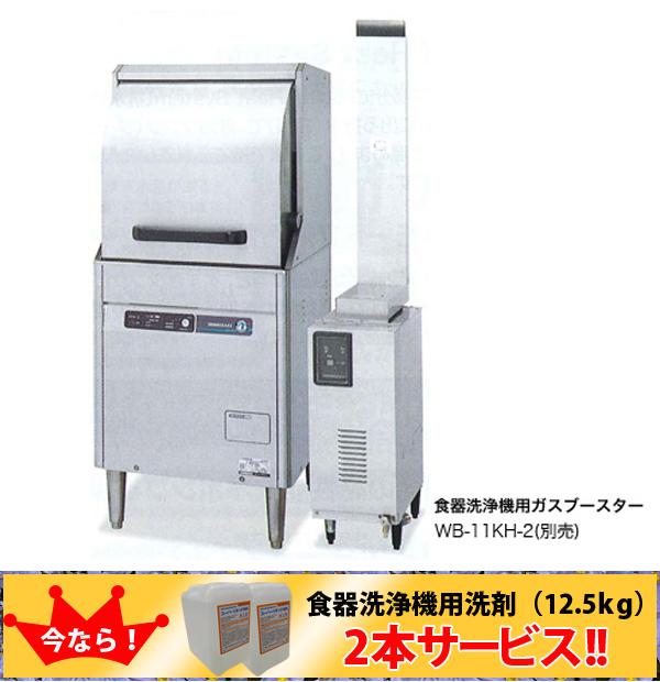 ホシザキ 業務用食器洗浄機(ブースター別売)単相100VJWE-450RB-R【送料無料】新品!
