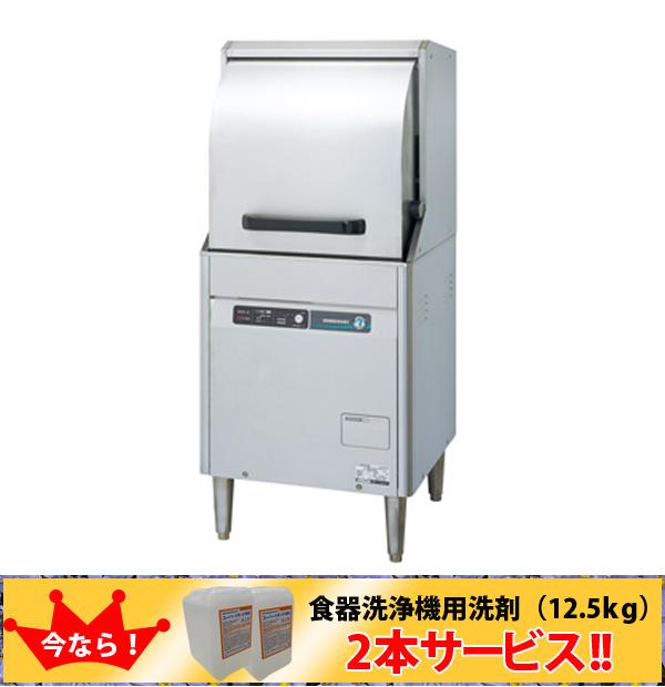 新品 ホシザキ 食器洗浄機 JWE-450RUB-R小型ドアタイプ 貯湯タンク内蔵食洗機  業務用食器洗浄機食器洗浄機 業務用 送料無料
