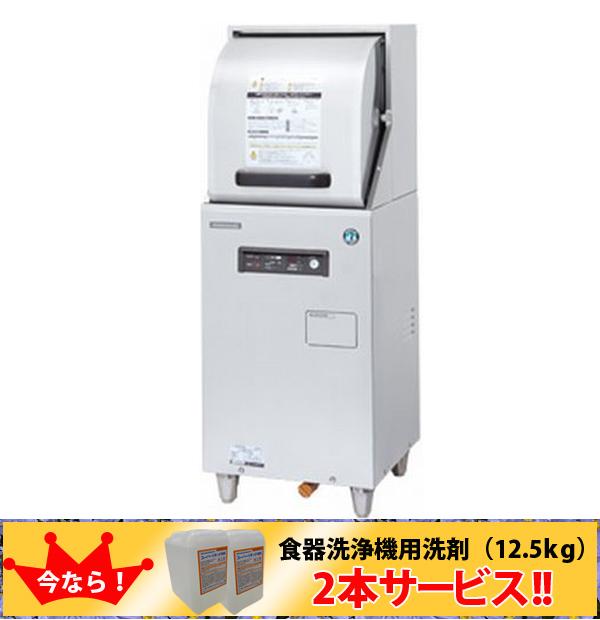ホシザキ 業務用食器洗浄機 三相200VJW-350RUB3 【送料無料】新品!