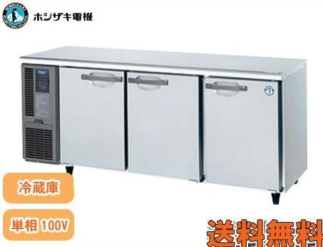 送料無料 毎週更新 業務用厨房機器 新品 爆買い送料無料 ホシザキ インバーター制御 RT-180SNG コールドテーブル冷蔵庫