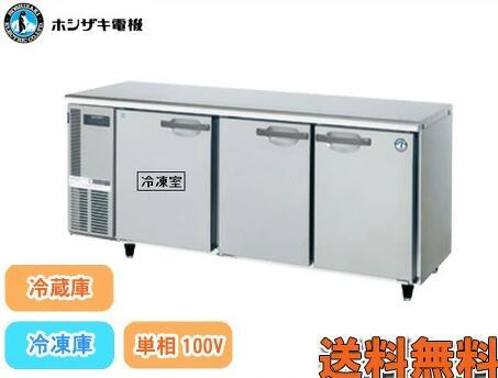 業務用厨房機器 送料無料 新品 コールドテーブル冷凍冷蔵庫 大人気 RFT-180SDG 激安 お買い得 キ゛フト ホシザキ