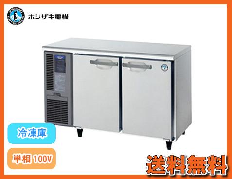 【送料無料】新品!ホシザキ コールドテーブル冷凍庫 FT-120SNF-E-R[厨房一番]