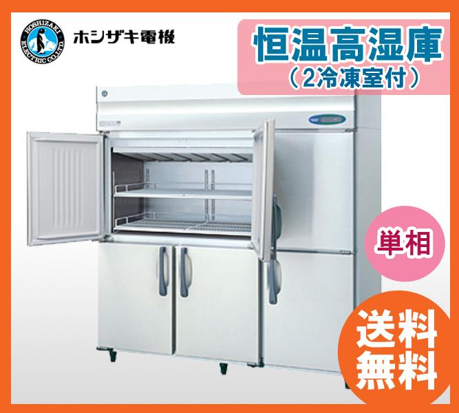 【送料無料】新品!ホシザキ 恒温高湿庫 (2冷凍室付) HCF-180CZF-ML(受注生産)[厨房一番]