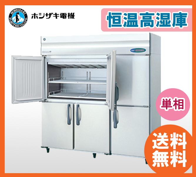 【送料無料】新品!ホシザキ 恒温高湿庫 HCR-180CZB-ML(受注生産)[厨房一番]