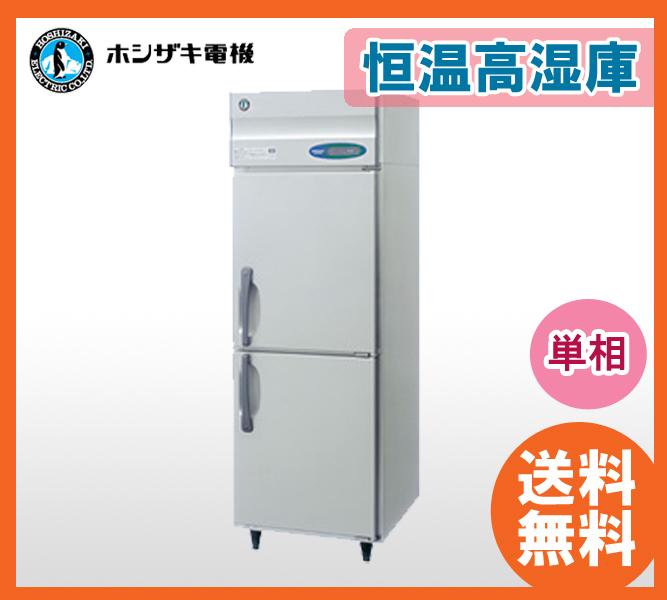 【送料無料】新品!ホシザキ 恒温高湿庫 HCR-63CZT[厨房一番]