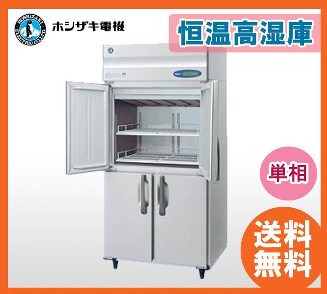 【送料無料】新品!ホシザキ 恒温高湿庫 HCR-90A-ML