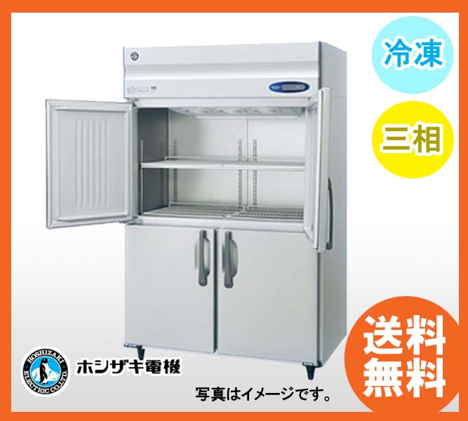 【送料無料】新品!ホシザキ 冷凍庫 HF-120LA3-ML(HF-120LZ3-ML)(200V)[厨房一番]
