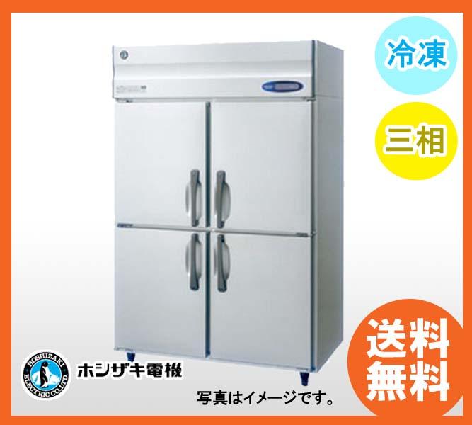 【送料無料】新品!ホシザキ 冷凍庫 HF-120LA3(HF-120LZ3)(200V)[厨房一番]