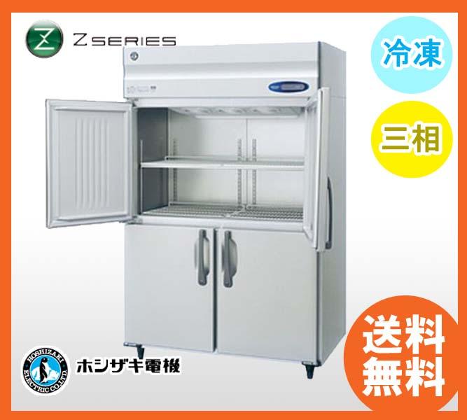 【送料無料】新品!ホシザキ 冷凍庫 HF-120A3-ML(HF-120Z3-ML)(200V) インバーター制御[厨房一番]