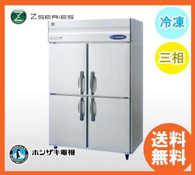 新品 ホシザキ タテ型冷凍庫 HF-120AT3(旧型番 HF-120ZT3) インバーター制御幅1200×奥行650×高さ1910(~1940)(mm)業務用 縦型冷凍庫 送料無料