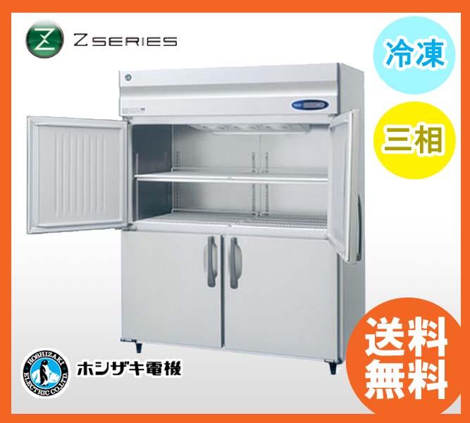 【送料無料】新品!ホシザキ 冷凍庫 HF-150AT3-ML(HF-150ZT3-ML)(200V)インバーター制御(受注生産)[厨房一番]