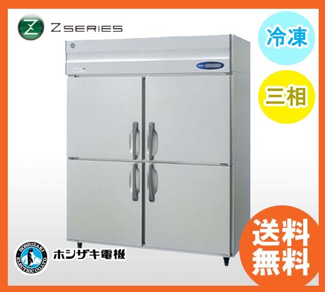 【送料無料】新品!ホシザキ 冷凍庫 HF-150AT3(HF-150ZT3)(200V)インバーター制御(受注生産)[厨房一番]