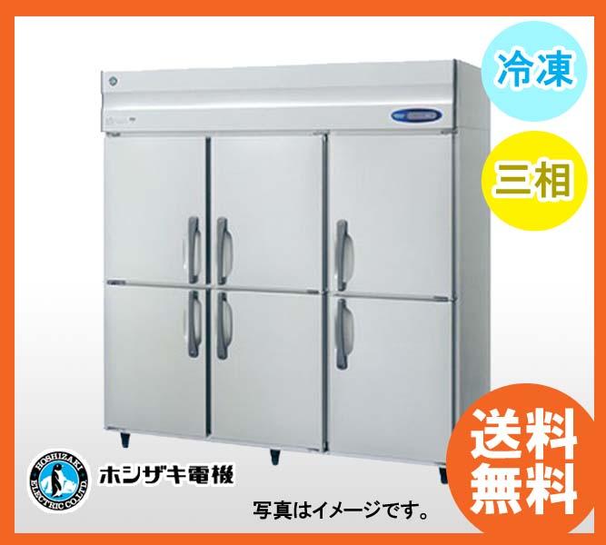 【送料無料】新品!ホシザキ 冷凍庫 HF-180LAT3(HF-180LZT3)(200V)[厨房一番]