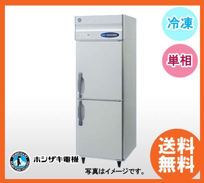 新品 ホシザキ タテ型冷凍庫 HF-63LAT (旧型番 HF-63LZT) 幅625×奥行650×高さ1910(~1940)(mm) 業務用 縦型冷凍庫 送料無料