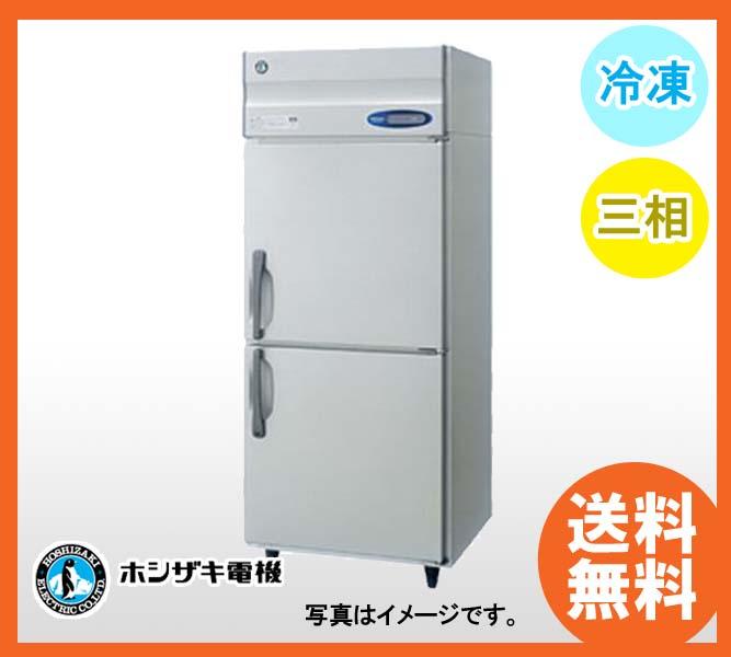 【送料無料】新品!ホシザキ 冷凍庫 HF-75LA3(HF-75LZ3)(200V)[厨房一番]