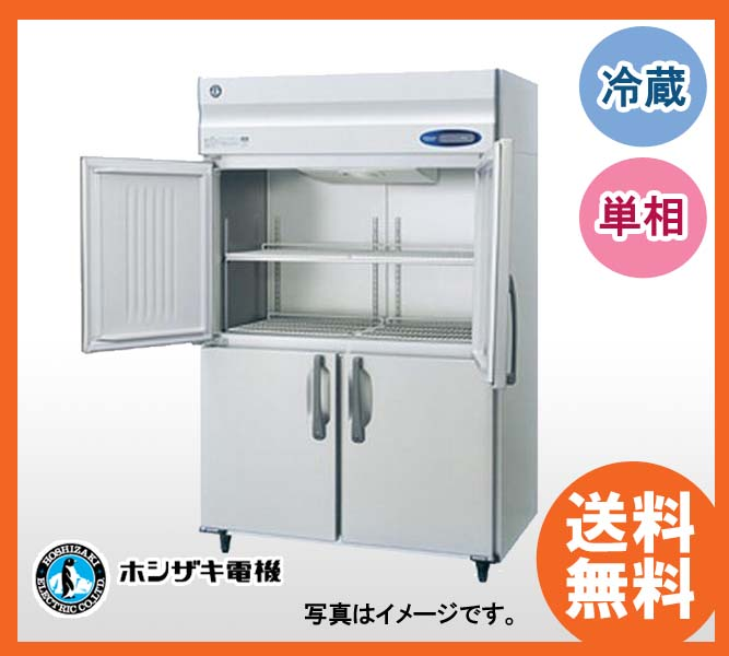 【送料無料】新品!ホシザキ 冷蔵庫 HR-120LAT-ML(HR-120LZT-ML)[厨房一番]