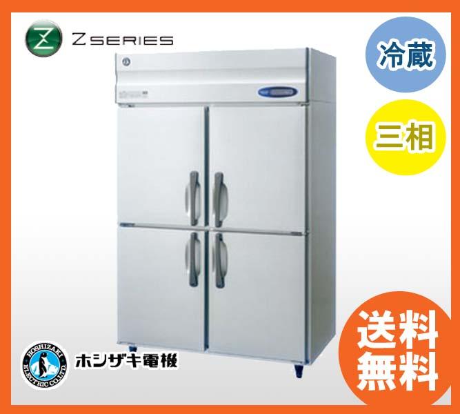 【送料無料】新品!ホシザキ 冷蔵庫 HR-120AT3(HR-120ZT3)(200V) インバーター制御[厨房一番]