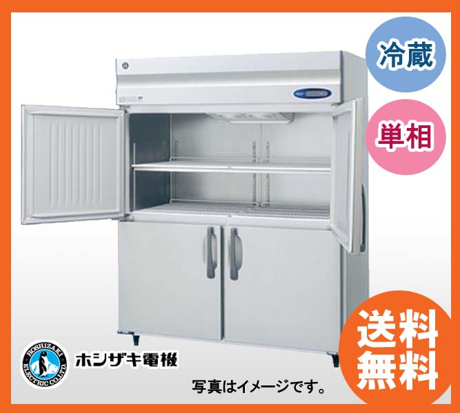 新品 ホシザキ タテ型冷蔵庫 HR-150LAT-ML(旧型番 HR-150LZT-ML)ワイドスルータイプ 幅1500×奥行650×高さ1910(~1940)(mm)業務用 縦型冷蔵庫 送料無料