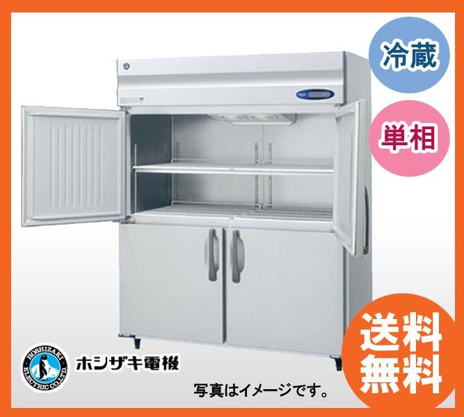 【送料無料】新品!ホシザキ 冷蔵庫 HR-150LAT-ML(HR-150LZT-ML)[厨房一番]