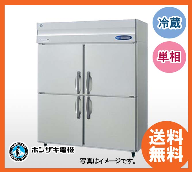 【送料無料】新品!ホシザキ 冷蔵庫 HR-150LA(HR-150LZ)[厨房一番]
