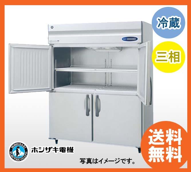 【送料無料】新品!ホシザキ 冷蔵庫 HR-150LA3-ML(HR-150LZ3-ML)(200V)[厨房一番]