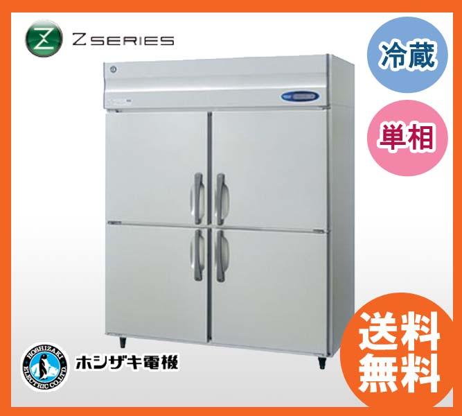 【送料無料】新品!ホシザキ 冷蔵庫 HR-150AT(HR-150ZT) インバーター制御(受注生産)[厨房一番]