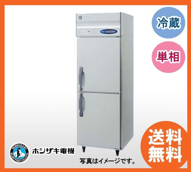 【送料無料】新品!ホシザキ 冷蔵庫 HR-63LAT(HR-63LZT)[厨房一番]