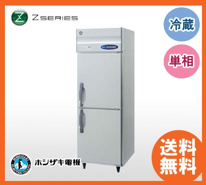 【送料無料】新品!ホシザキ 冷蔵庫 HR-63AT(HR-63ZT) インバーター制御[厨房一番]