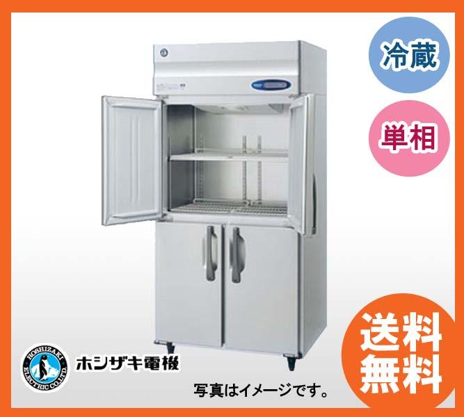 【送料無料】新品!ホシザキ 冷蔵庫 HR-90LA-ML(HR-90LZ-ML)[厨房一番]
