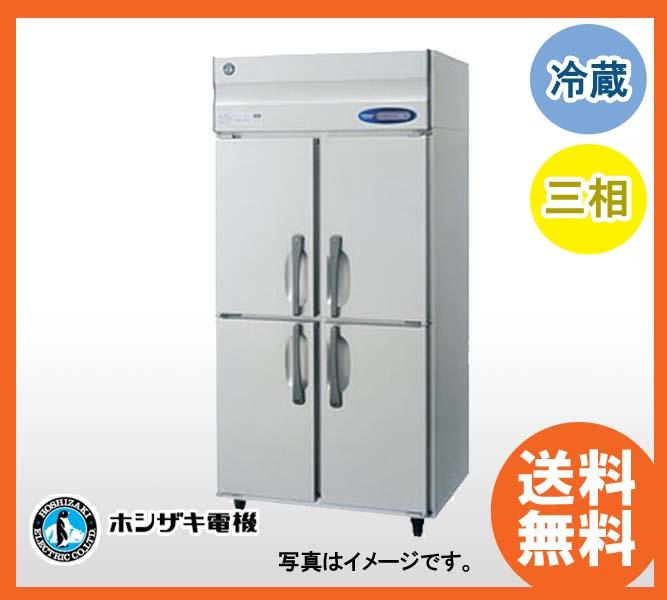 新品 ホシザキ タテ型冷蔵庫 HR-90LAT3(旧型番 HR-90LZT3)幅900×奥行650×高さ1910(~1940)(mm)業務用 縦型冷蔵庫 送料無料