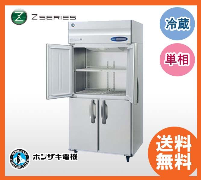 【送料無料】新品!ホシザキ 冷蔵庫 HR-90AT-ML(HR-90ZT-ML) インバーター制御[厨房一番]