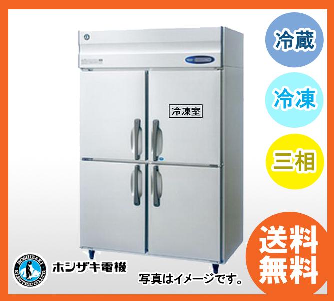 【送料無料】新品!ホシザキ 冷凍冷蔵庫 HRF-120LAT3(HRF-120LZT3)(200V)[厨房一番]