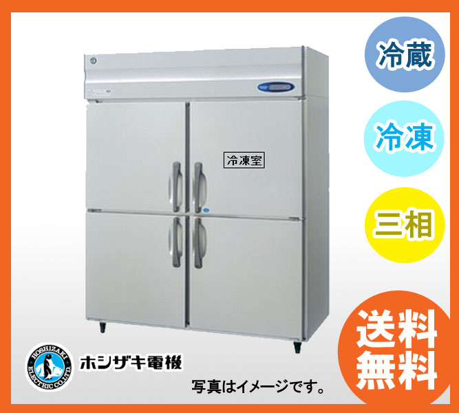 【送料無料】新品!ホシザキ 冷凍冷蔵庫 HRF-150LAT3(HRF-150LZT3)(200V)[厨房一番]