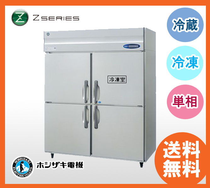 全てのアイテム 新品 ホシザキ タテ型冷凍冷蔵庫 ホシザキ HRF-150AT(旧型番 新品 HRF-150ZT) タテ型 インバーター制御業務用 HRF-150ZT) 冷凍冷蔵庫  ホシザキ 冷凍冷蔵庫業務用冷凍冷蔵庫 ホシザキ冷凍冷蔵庫, ReHome:81c755c8 --- eamgalib.ru
