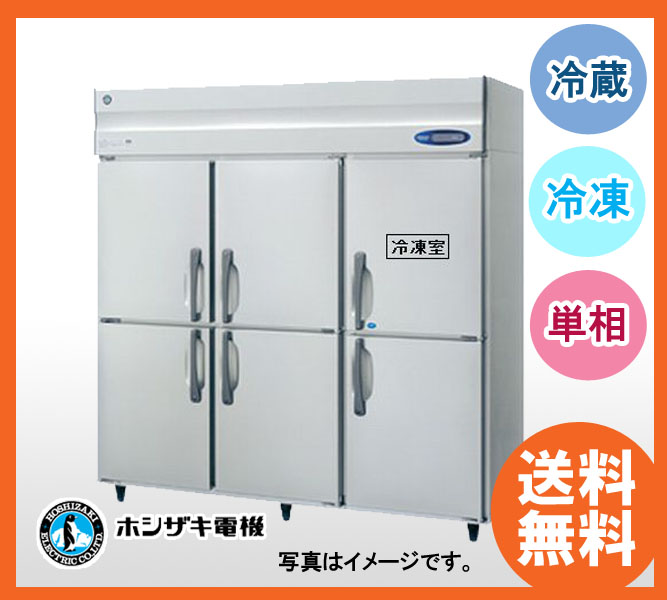 【送料無料】新品!ホシザキ 冷凍冷蔵庫 HRF-180LAT(HRF-180LZT)[厨房一番]