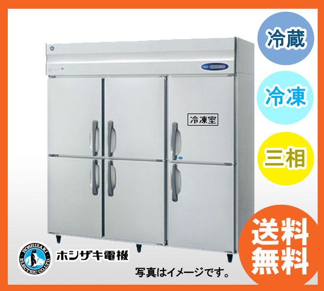 新品 ホシザキ タテ型冷凍冷蔵庫 HRF-180LA3(旧型番 HRF-180LZ3)業務用 冷凍冷蔵庫  業務用冷凍冷蔵庫送料無料