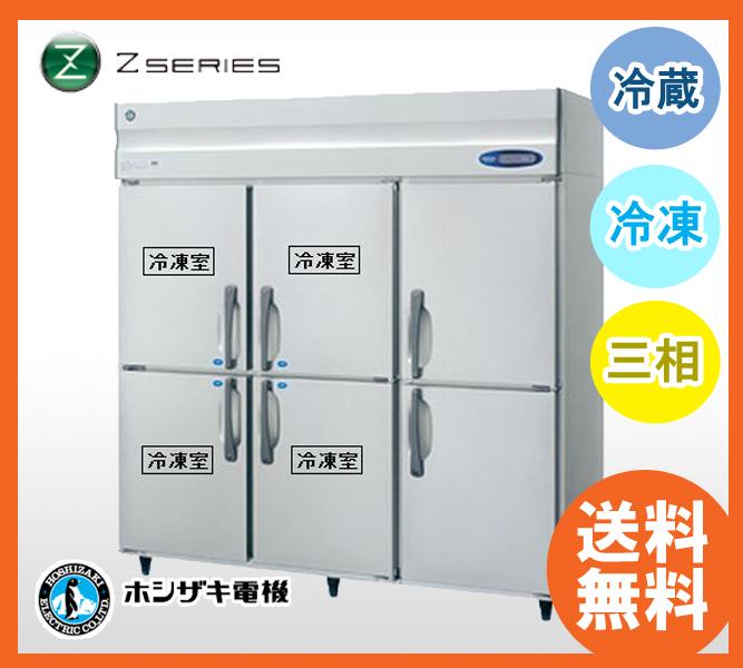 【送料無料】新品!ホシザキ 冷凍冷蔵庫 HRF-180A4F3(HRF-180Z4F3)(200V)インバーター制御[厨房一番]