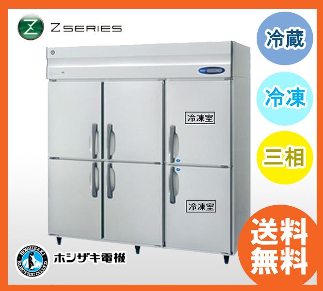 新品 ホシザキ タテ型冷凍冷蔵庫 HRF-180AF3(旧型番 HRF-180ZF3) タテ型 インバーター制御業務用 冷凍冷蔵庫  ホシザキ 冷凍冷蔵庫業務用冷凍冷蔵庫 ホシザキ冷凍冷蔵庫