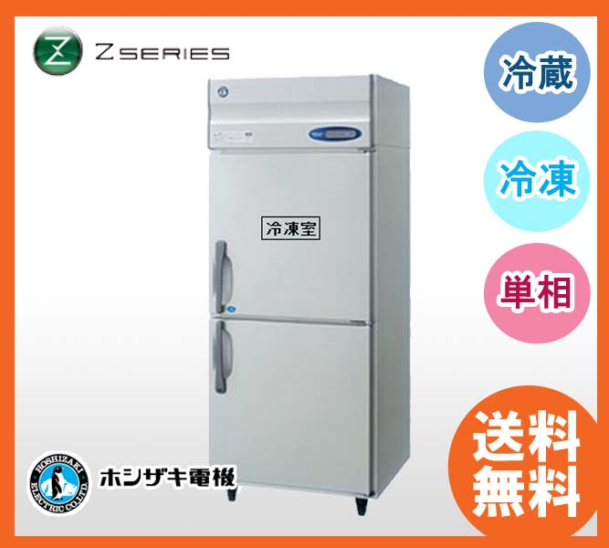 【送料無料】新品!ホシザキ 冷凍冷蔵庫 HRF-75A(HRF-75Z) インバーター制御[厨房一番]