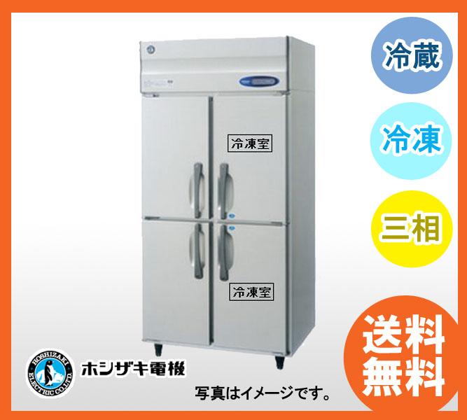 【送料無料】新品!ホシザキ 冷凍冷蔵庫 HRF-90LAFT3(HRF-90LZFT3)(200V)[厨房一番]