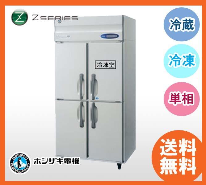 【送料無料】新品!ホシザキ 冷凍冷蔵庫 HRF-90A(HRF-90Z) インバーター制御[厨房一番]