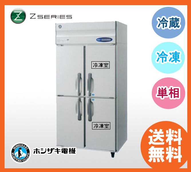 新品 ホシザキ タテ型冷凍冷蔵庫 HRF-90AFT(旧型番 HRF-90ZFT) タテ型 インバーター制御業務用 冷凍冷蔵庫  ホシザキ 冷凍冷蔵庫業務用冷凍冷蔵庫 ホシザキ冷凍冷蔵庫