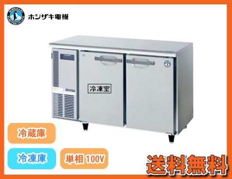 【送料無料】新品!ホシザキ コールドテーブル冷凍冷蔵庫 RFT-120SNF-E[厨房一番]