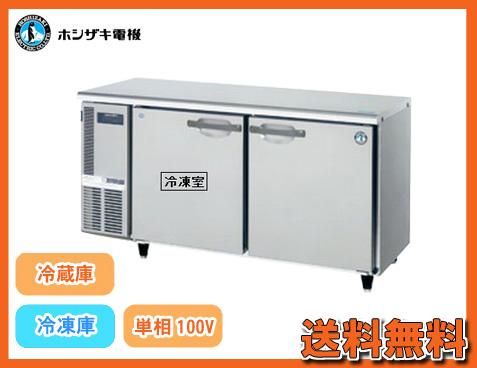 【送料無料】新品!ホシザキ コールドテーブル冷凍冷蔵庫 RFT-150SDF-E[厨房一番]