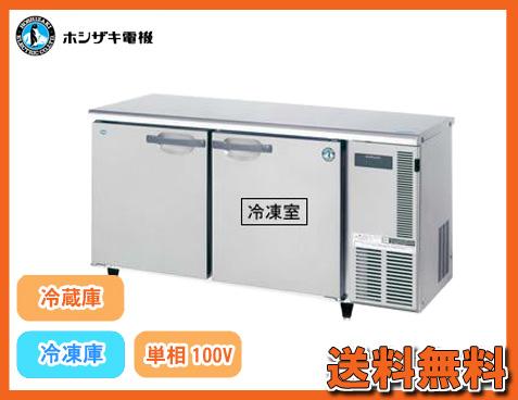 【送料無料】新品!ホシザキ コールドテーブル冷凍冷蔵庫 RFT-150SNG-R-E(右ユニットタイプ)